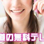 東川町で利用できる無料テレクラ
