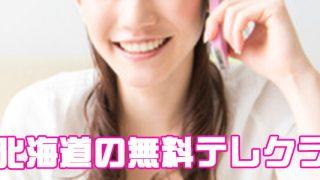 釧路町で利用できる無料テレクラ